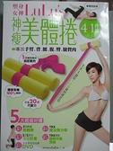 【書寶二手書T1/養生_ZJC】塑身女神LuLu' s 神瘦美體捲:專攻手臂、背、腰…