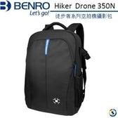 BENRO 百諾 Hiker Drone 350N 徒步者 空拍機攝影包 黑【公司貨】