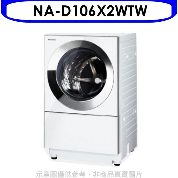 Panasonic國際【NA-D106X2WTW】日本原裝10.5KG滾筒洗脫烘洗衣機 優質家電