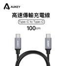 AUKEY CB-CD5 Type-C to Type-C 高速 傳輸線 充電線 1米 100cm