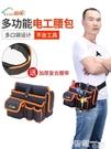 工具包 繪家工具腰包帆布加厚大工具袋多功能小號掛包收納電工專用工具包 智慧 618狂歡