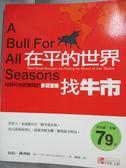 【書寶二手書T1/投資_ZAE】在平的世界找牛市_包伯‧佛利