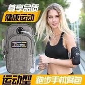 運動手機臂包戶外跑步手機包男女通用健身手機臂包手機肩包手臂包