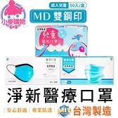 D&M淨新 醫療口罩 50片MD雙鋼印 兒童口罩【小麥購物】現貨 快速出貨【S207】 台灣製