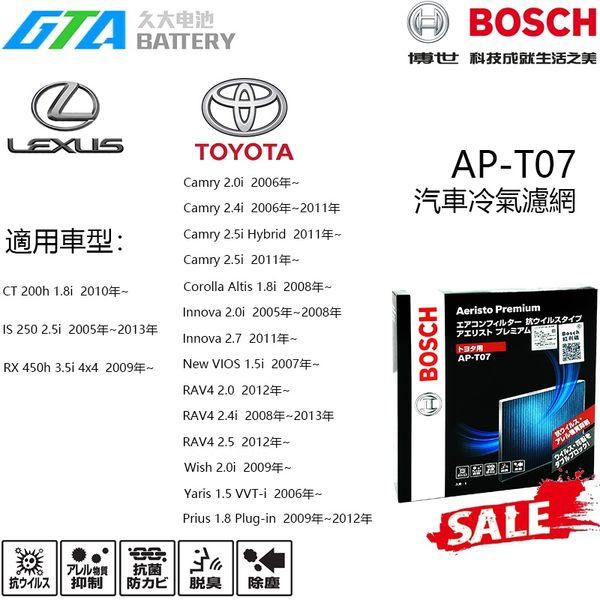 ✚久大電池❚ 德國 BOSCH 日本原裝進口 AP-T07 冷氣濾網 PM2.5 TOYOTA Altis 08~