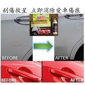 汽車刮傷除痕劑