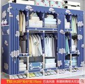 實木25MM加粗衣櫃簡易布衣櫃雙人組裝布藝收納簡約現代經濟型衣櫥igo 貝芙莉女鞋