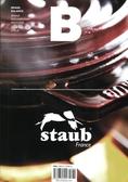 Magazine B 第7期 : staub