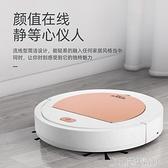 智慧掃地機器人家用神器纖薄清潔吸塵器全自動擦地拖地一體機器人 【優樂美】