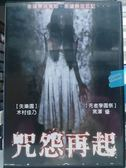 影音專賣店-I05-035-正版DVD*日片【咒怨再起】-木村佳乃*黑澤優