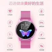 智慧手環 新款防水智慧手錶女學生韓版簡約運動手環心率計步