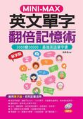 (二手書)MINI—MAX 英文單字翻倍記憶術-善用單字腦,2000變20000