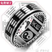 心經戒指中國風太極八卦轉運復古戒指男鈦鋼護身符指環個性潮人