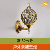 HONEY COMB 32cm 戶外景觀古典壁燈 雙色TA18603 青銅色