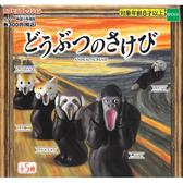小全套2款【日本正版】動物的吶喊 扭蛋 轉蛋 驚嚇動物 EPOCH - 620156SP