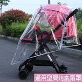 嬰兒車雨罩通用推車防雨罩寶寶傘車擋風罩雨棚兒童bb手推車雨衣披 韓語空間