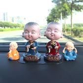汽車擺件 搖頭財神創意小和尚車載彌勒佛像保平安可愛車內裝飾品免運直出 交換禮物