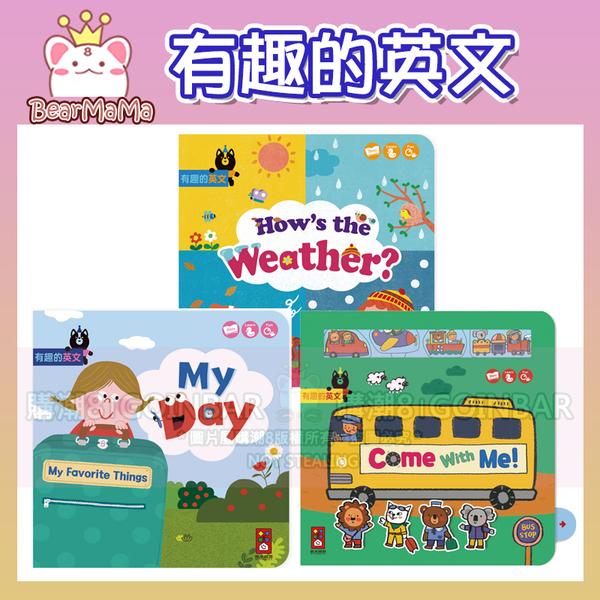 有趣的英文 How's the weather?/My Day/come with me 風車出版