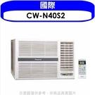 《全省含標準安裝》國際牌【CW-N40S2】定頻窗型冷氣6坪右吹 優質家電