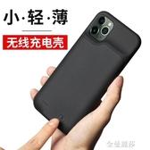 蘋果11無線背夾充電寶iPhone11 Pro Max便攜充電器11pro電池專用一體沖promax 雙十二全館免運