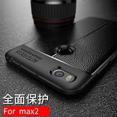 小米max2手機殼mix2s保護套max硅膠防摔mix2全包潮男女款皮紋軟殼