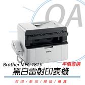 【高士資訊】BROTHER MFC-1815 黑白 雷射 多功能 傳真 複合機