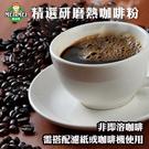 精選研磨熱咖啡(一入裝)...