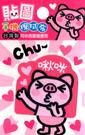 【收藏天地】台創意小物*可愛貼圖手機擦拭布-啾咪豬