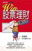 (二手書)WIN股票理財賺錢