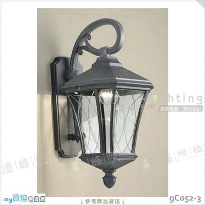 【戶外壁燈】E27 單燈。壓鑄鋁 烤沙黑色 玻璃 歐式壁掛款※【燈峰照極my買燈】#gC052-3