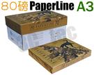 PaperLine 影印紙 (5包入) A3 Paper Line 80g 80磅