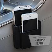 汽車儲物盒置物袋車載多功能手機置物盒【小檸檬3C】