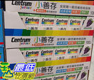 [COSCO代購] CENTRUM JR+C MULTIVITA 小善存+C 綜合維他命100錠 _C118327