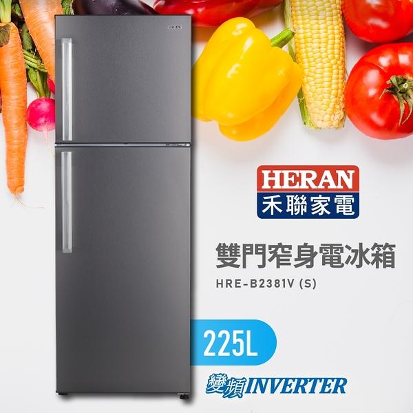【輕巧大空間】HERAN禾聯 HRE-B2381V (S) 225L 變頻雙門窄身電冰箱-不鏽鋼銀 冷藏 冷凍 冰箱 雙門