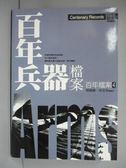 【書寶二手書T3/軍事_IOI】百年兵器檔案_高金虎