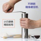 不銹鋼手動咖啡豆研磨機家用手搖現磨豆機粉碎器小巧便攜迷你水洗 印象家品