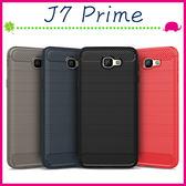 三星 Galaxy J7 Prime G610 拉絲紋背蓋 矽膠手機殼 防指紋保護套 全包邊手機套 類碳纖維保護殼 TPU軟殼