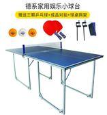 兒童乒乓球桌家用可折疊迷你室內小乒乓球台移動wy