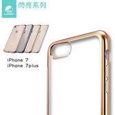 【R】iPhone 7 蘋果 手機殼 閃亮系列 電鍍邊框 透明TPU 全包邊 防摔保護套 iphone8