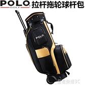 高爾夫球包 POLO新品高爾夫球包 球桿袋 男用球袋 標準球包 拉桿帶輪子YTL 年終鉅惠