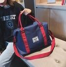 旅行袋 旅行出差帆布手提包大容量男士行李袋健身便攜短途套拉桿女登機包【快速出貨八折鉅惠】