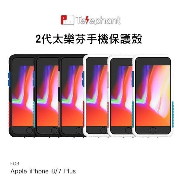 ☆愛思摩比☆Telephant NMD 太樂芬二代 iPhone 7/ 8 Plus軍規防摔殼 防摔邊框 透明背版 防摔殼