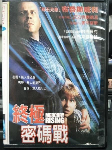 挖寶二手片-P57-034-正版DVD-電影【終極密碼戰】-布魯斯威利(直購價)經典片
