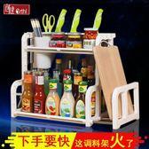 廚房置物架調料調味用品用具家用刀架落地儲物多層3雙層2廚具收納   LannaS