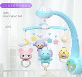 床鈴嬰兒床鈴玩具0-1歲3-6個月12男女寶寶新生兒音樂旋轉床頭搖鈴益智 交換禮物 韓菲兒
