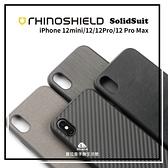 【台中愛拉風│犀牛盾專賣店】iPhone12 mini/12/12 Pro/12 Pro Max SolidSuit特殊材質