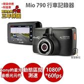 Mio 790【送64G】Sony Starvis 動態區間測速 行車記錄器 紀錄器