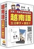 別笑!用撲克牌學越南語:越南語生活單字.會話卡(隨盒附贈作者親錄標準越南語朗讀M