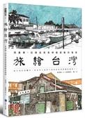 旅繪台灣:用畫筆,記錄這座島嶼最感動的風景【城邦讀書花園】