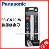 日本 Panasonic 國際牌 ER-GN20  白色 電動修鼻毛器 鼻毛刀 鼻毛機  修眉  可傑